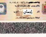 Campaign in Egypt urges citizens to remove religion from ID Cards